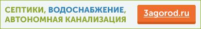 Загородная канализация, септики, отопление, водоснабжение